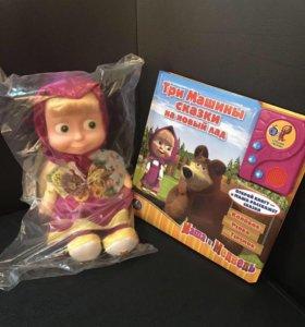 Набор говорящая кукла Маша и говорящая книга
