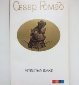Сезар Ромао, Четвёртый волхв