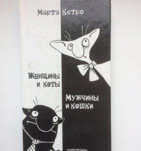 Марта Кетро, Женщины и коты, мужчины и кошки