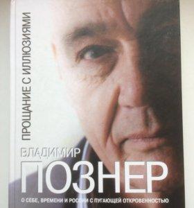 Владимир Познер, Прощание с иллюзиями