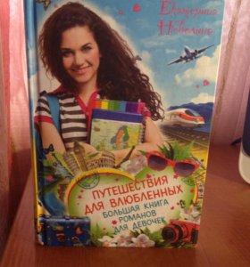 """Книга """"Путешествия для влюбленных"""""""