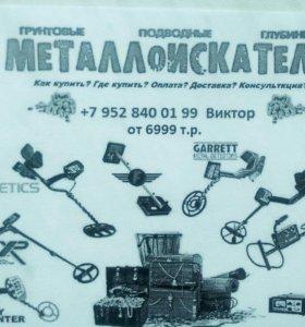 Продажа металлоискателей