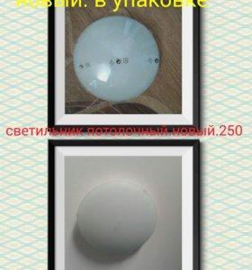 продам потолочный светильник