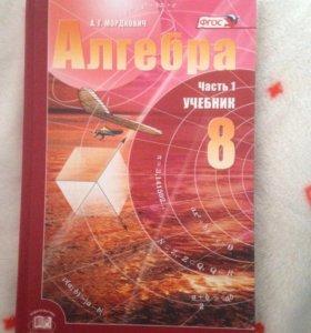 Алгебра учебник 8 класс