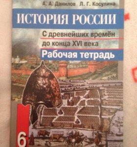 Рабочая тетрадь по истории России за 6 класс