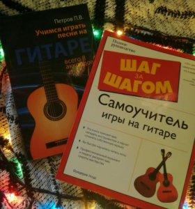 2 сборника для обучения игры на гитаре