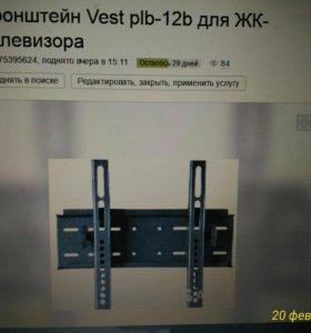 Кронштейн для жк-телевизора
