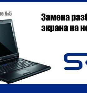 Замена разбитого экрана на ноутбуке