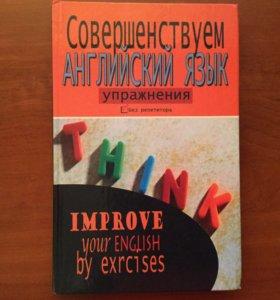 Совершенствуй свой английский