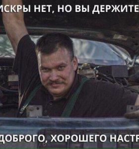 Установка, ремонт , обслуживание авто-го ГБО.
