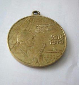 Медаль 1918- 1978