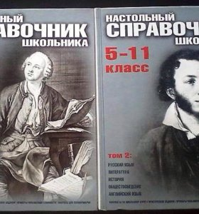 Настольный справочник школьника