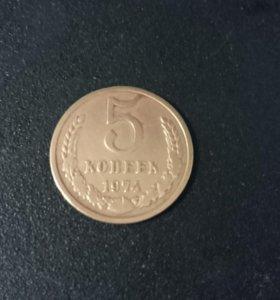 Монета СССР.