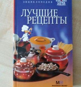 """энциклопедия """"Лучшие рецепты"""""""