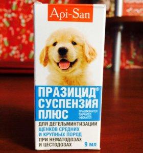 Суспензия для дегельминтизации щенков