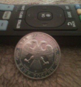 Монета Есенин 2 рубля