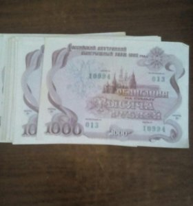облигации 1992 года номиналом1000 рублей