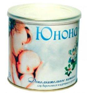 Смесь для беременных и кормящих