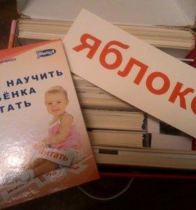 Комплект для обучения детей чтению