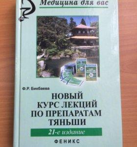 Книга по делу