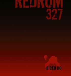 Манга Redrum 327 том 2