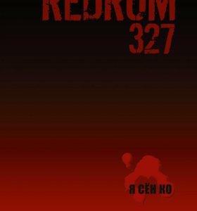 Манга Redrum 327 том 3