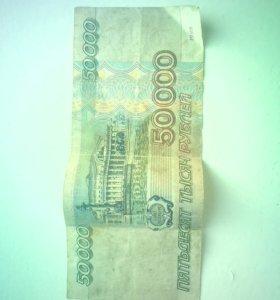 Купюра 50000 руб.1995 года