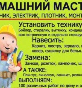 Мастер сантехник, электрик, плотник, монтажник