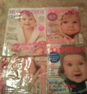 Журналы для воспитания детей