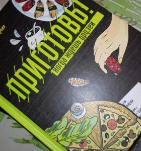 2 книги рецептов