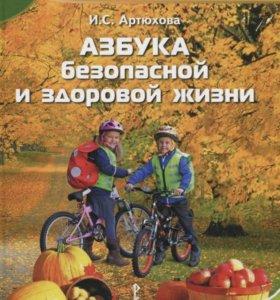 Книга безопасной жизни 👍 детская