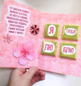 Шоко-открытка