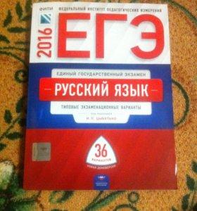 ЕГЭ,экзаменационные задания по русскому языку