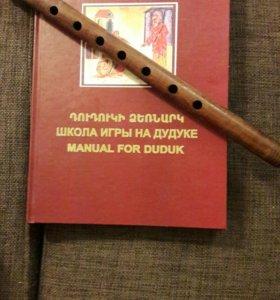 Армянский дудук + книга учебник