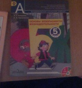 Учебник ОБЖ 5класс