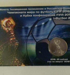 25 рублей в блистере.чемпионат мира по футболу2018