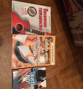 Книги для начинающих гитаристов