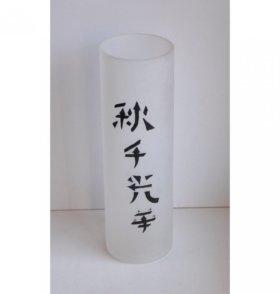 """Стеклянная ваза для цветов """"Иероглифы"""" (вазочка)"""