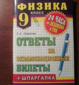 Книга, для подготовки по физике