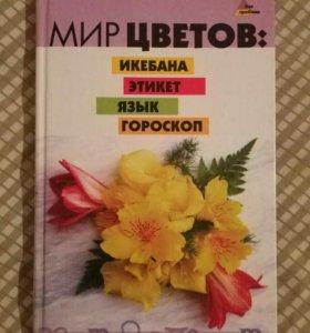 Книга Мир цветов..