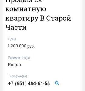 Продам 2х.ком.кв