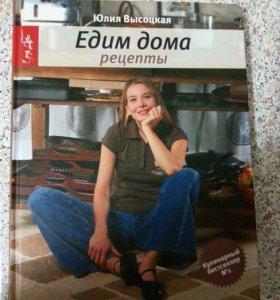 Новая книга рецептов
