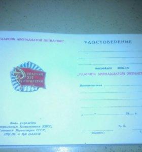 Удостоверение СССР