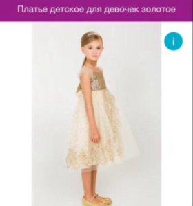 Новое Нарядное платье для девочки 7 лет