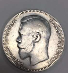 50 копеек 1912 года  ЭБ и рубль 1896 года АГ