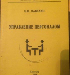 Книга , методичка управление персоналом
