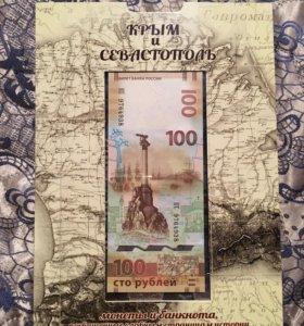 Альбом Монеты+купюра Крым