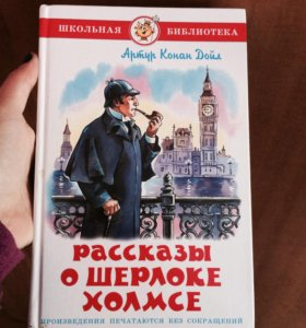 Книга шерлок