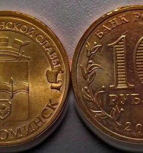 Коллекционная монета 10 руб. НАРО-Фоминск