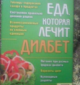 Книга, новая